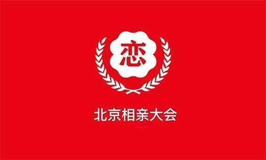 北京相亲大会