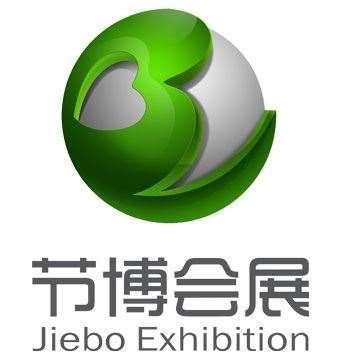 深圳市节博会议展览有限公司