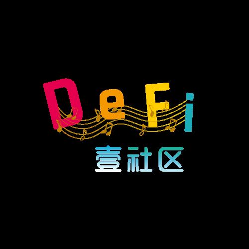 DeFi壹社区