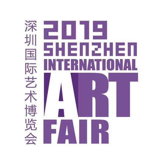深圳国际艺术博览会