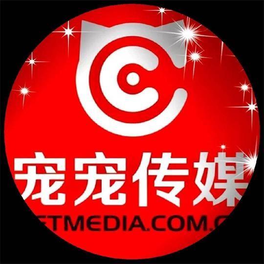 宠宠文化传媒(上海)有限公司