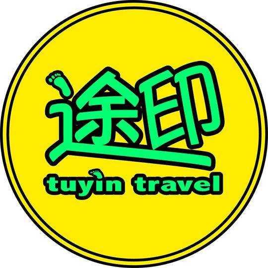 上海途印户外旅行