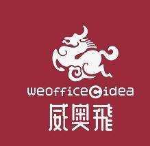 威奥飞(We office)中国创意联合办公