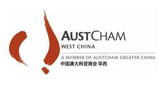 中国澳大利亚商会华西AustCham WestChina