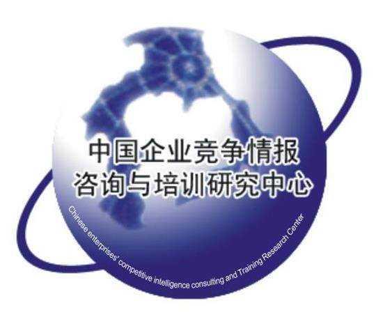 中国信息分析与竞争情报咨询培训研究中心