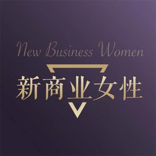 新商业女性