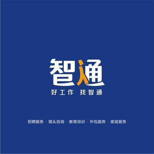 广东智通人才连锁股份有限公司