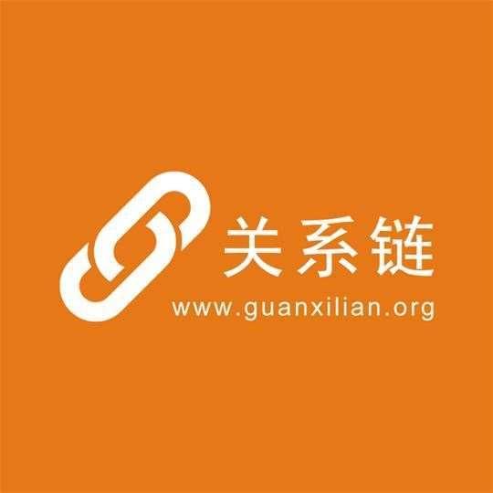 关系链(guanxilian.org)