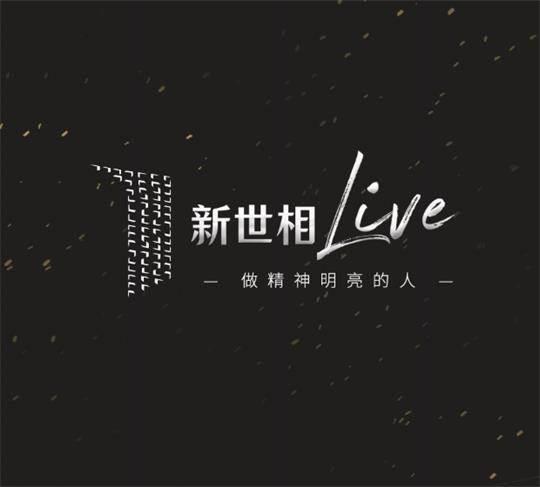 新世相Live