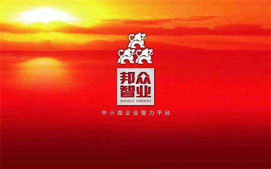 青岛邦众智业企业咨询管理公司