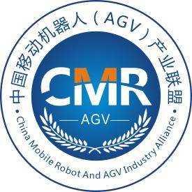 中国移动机器人(AGV)产业联盟