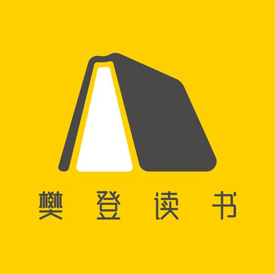 樊登读书(湖北)运营中心