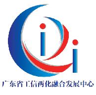 广东省工信两化融合发展中心
