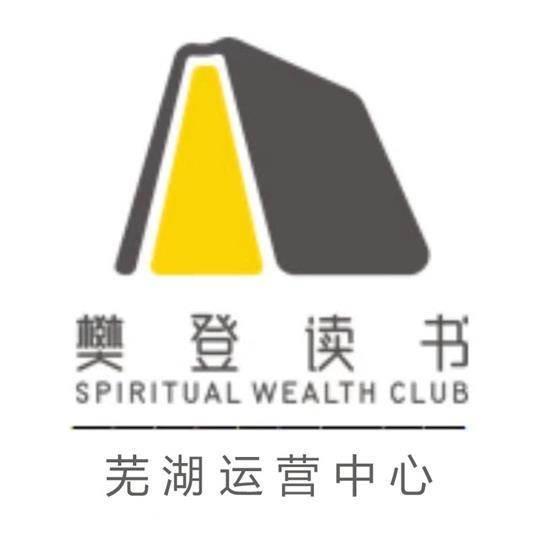 樊登读书芜湖运营中心