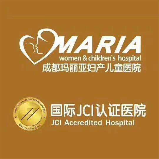 成都玛丽亚妇产儿童医院