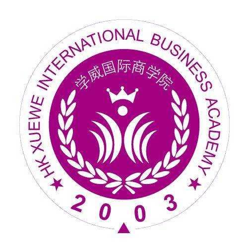 东莞学威国际商学院