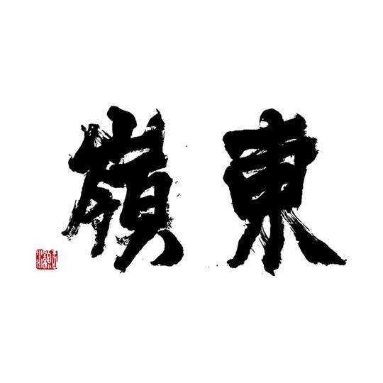 重庆东岭艺术品有限公司