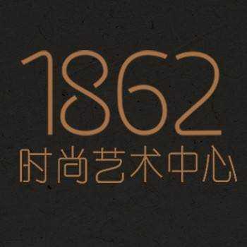 1862时尚艺术中心