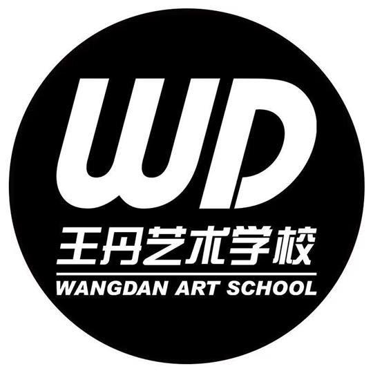 王丹艺术学校