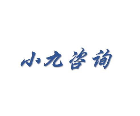 北京小九菜科技有限公司