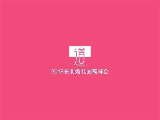 2018东北婚礼圈儿高峰会
