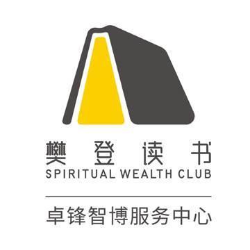 樊登读书(卓锋智博服务中心)
