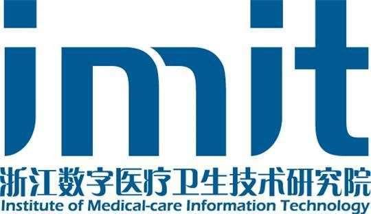 浙江数字医疗卫生技术研究院