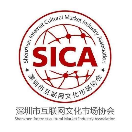深圳市互联网文化市场协会