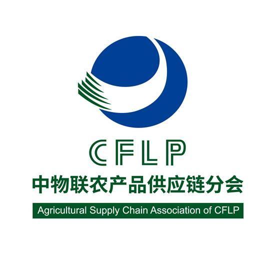 中物联农产品供应链分会
