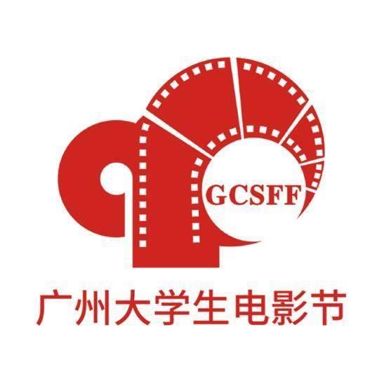 广州大学生电影展