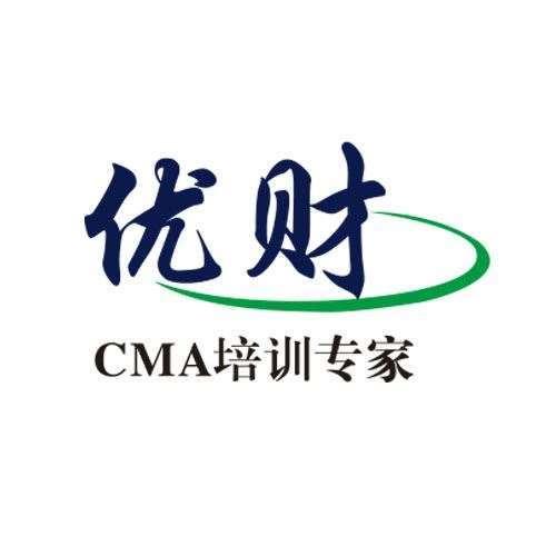 优财(中国)CMA培训中心