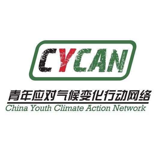青年应对气候变化行动网络CYCAN