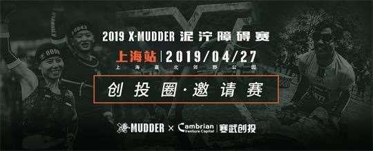 2019 寒武创投&X-Mudder 创投圈 极限泥泞障碍赛