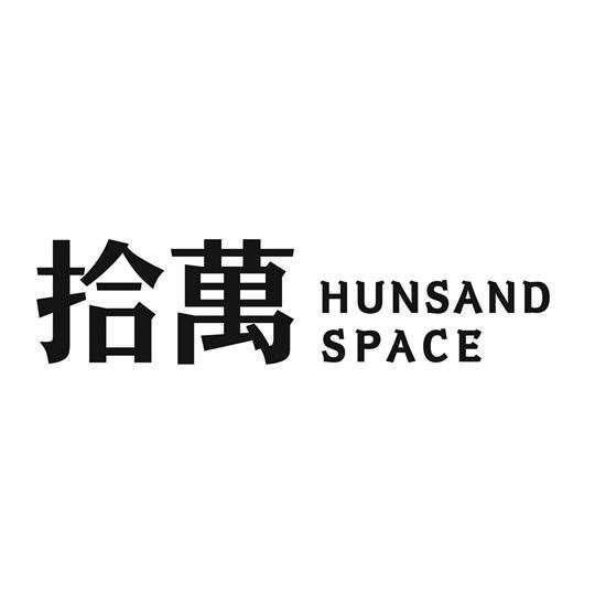 拾萬空间 I Hunsand Space