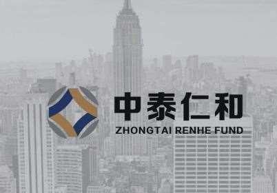 中泰仁和基金管理有限公司
