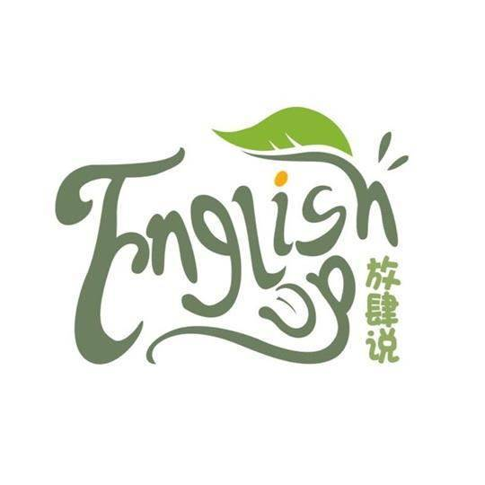 英语放肆说