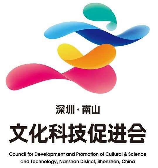 深圳市南山区文化科技促进会