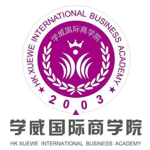 长沙学威国际商学院