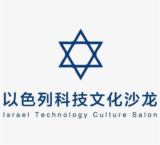 CIIH以色列科技文化沙龙