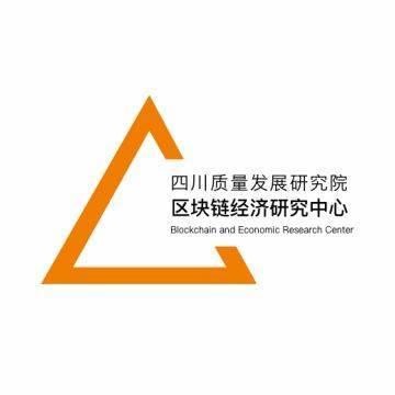 四川质量发展研究院区块链经济研究中心