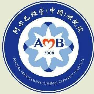 阿米巴经营(中国)研究院