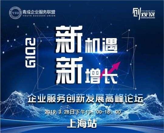 青成企业服务联盟创观察
