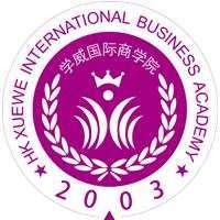 广州学威国际商学院