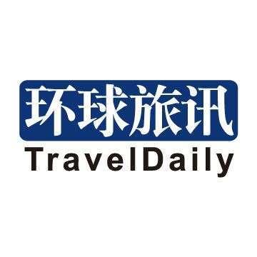 环球旅讯(TravelDaily)