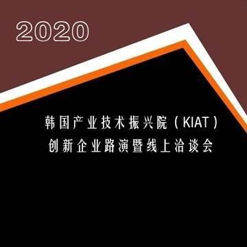 韩国产业通商资源部(MOTIE)、韩国产业技术振兴院(KIAT)、北京电子控股北广集团761工场、韩
