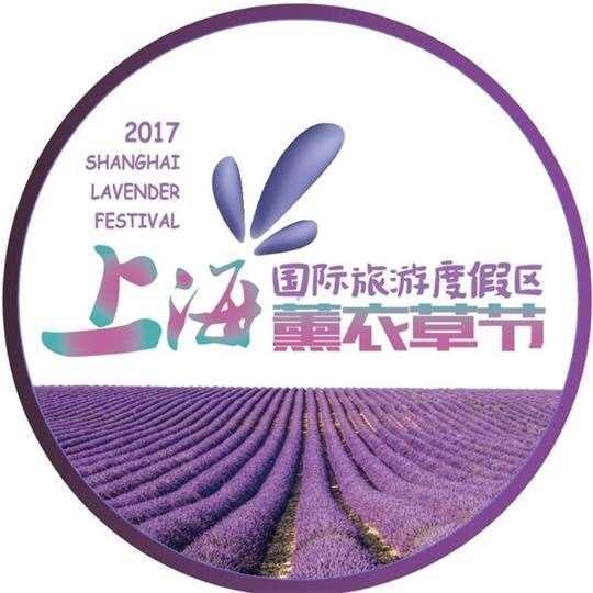 上海薰衣草节