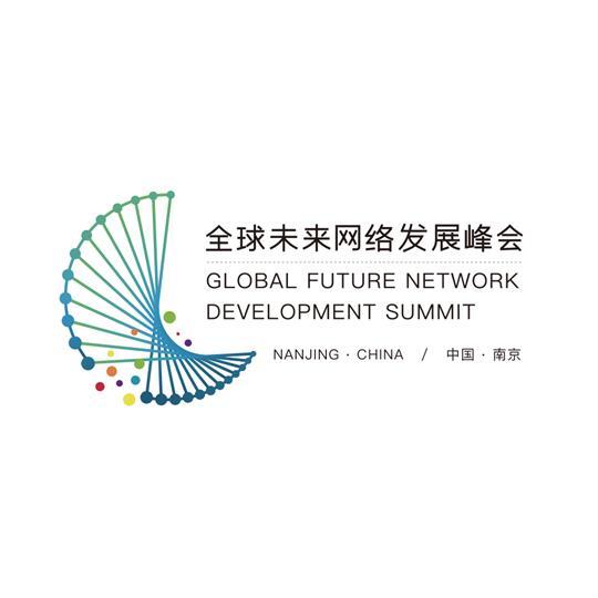 第三届全球未来网络发展峰会组委会