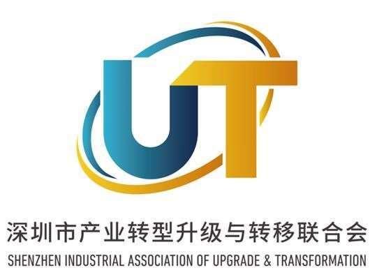 深圳市产业转型升级与转移联合会