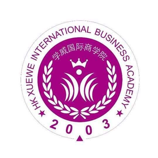 学威国际商学院天津分院