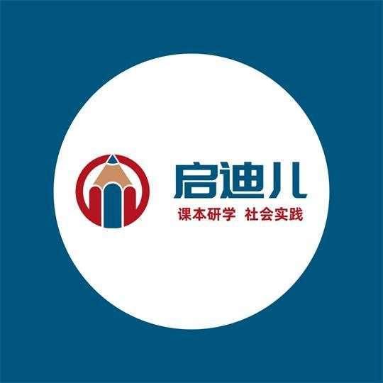 深圳市启迪儿教育科技有限公司